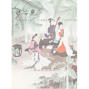 承古观今——中国近现代、当代、古代书画名家精品系列二