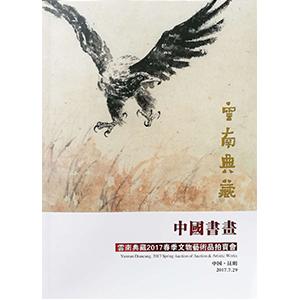 墨潑留痕 . 中国書畫