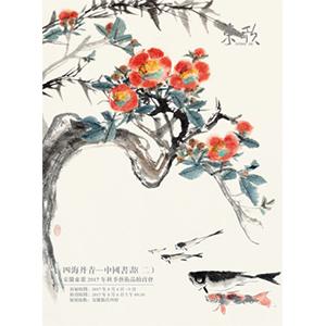 2017年秋季艺术品拍卖会   四海丹青——中国书画(二)