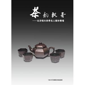 第八期艺术品拍卖会 — 茶韵飘香--紫砂专场