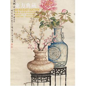 安徽2017夏季书画拍卖会 — 中国书画(三)东方典藏