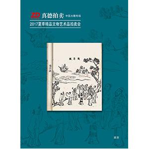 江苏真德2017夏季精品文物艺术品拍卖会—中医古籍专场