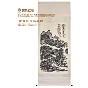 北京天贵仁顺2017秋季艺术品拍卖会-黄宾虹作品专题