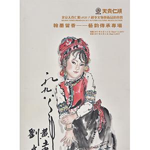 北京天贵仁顺2017年秋季艺术品拍卖会-翰墨留香--艺韵传承专场
