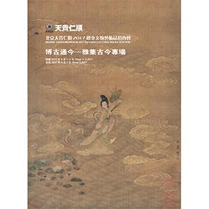 北京天贵仁顺2017秋季艺术品拍卖会-博古通今--雅集古今专场