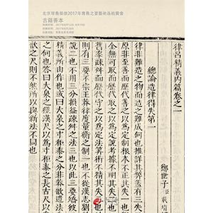 2017年青岛之夏艺术品拍卖会-古籍善本