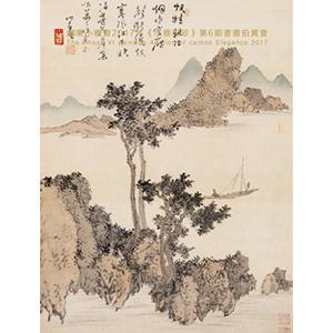 2017年《小雅撷珍》第6期书画拍卖会—渡海薪传 艺韵风华