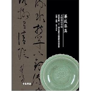 典藏二十二周年庆典拍卖会-云南省文物总店专场