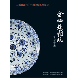 典藏二十二周年庆典拍卖会-会心处雅玩·瓷杂专场