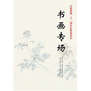 典藏二十二周年庆典拍卖会-书画专场