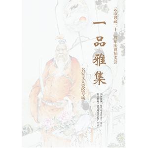 典藏二十二周年庆典拍卖会-一品雅集·名家文人瓷绘专场
