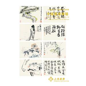2017夏季艺术品拍卖会(二)—中国书画