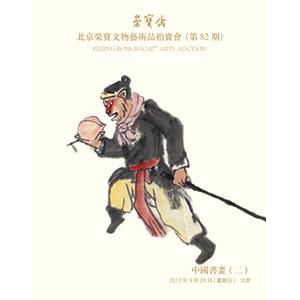 第82期艺术品拍卖会-中国书画(二)