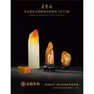 第82期艺术品拍卖会-《斑斓遗石》寿山石名家保真专场