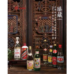 中国酒业协会名酒收藏委员会2017年会暨八大名酒拍卖会