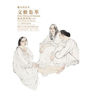 2017中国书画拍卖会-文雅集萃——无底价专场(六)