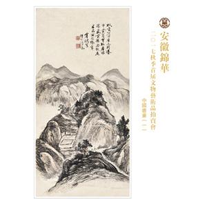 2017秋季首届文物艺术品拍卖会-中国书画(一)
