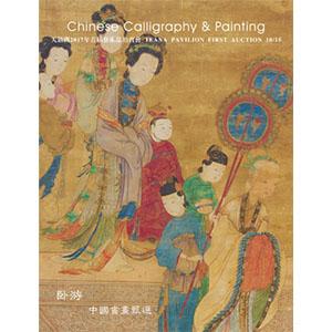 2017年首届艺术品拍卖会-卧游---中国书画甄选