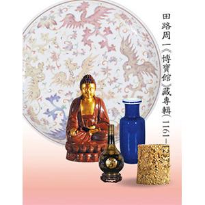 2017年秋季艺术品拍卖会—田路周-《博宝馆》藏专辑