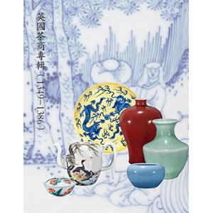 2017年秋季艺术品拍卖会—英国茶商专辑