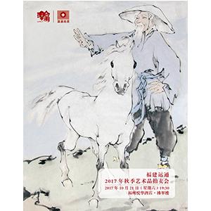 2017年秋季艺术品拍卖会-中国书画专场