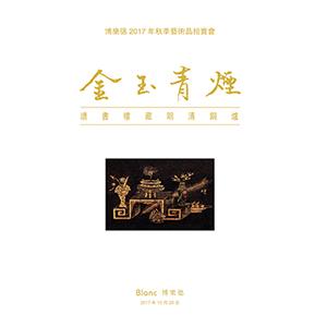 2017年秋季艺术品拍卖会-金玉青烟—读书楼藏明清铜炉