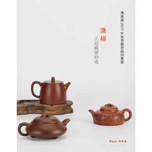 2017年秋季艺术品拍卖会-滌烦—江记藏紫砂壶