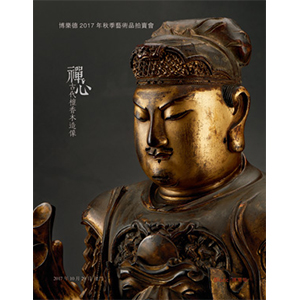 2017年秋季艺术品拍卖会-禅心—古代檀香木造像
