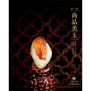 尚品美玉:第12届中国当代玉雕大师精品专场