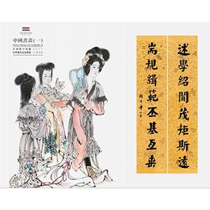 天津乾宁拍卖2017秋季艺术品拍卖会—中国书画一