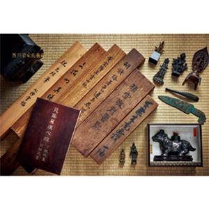 西川荣家族旧藏器物及书画专题