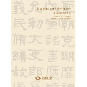 北京包盈2017秋季拍卖会—中国书画