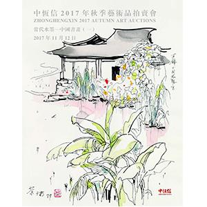 2017年秋季艺术品拍卖会-当代水墨—中国书画(一)
