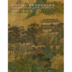 2017年秋季艺术品拍卖会-历代庋藏—中国书画(三)