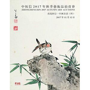 2017年秋季艺术品拍卖会-南北同宗—中国书画(四)
