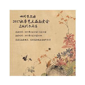 2017年秋季拍卖会-近现代书画篇