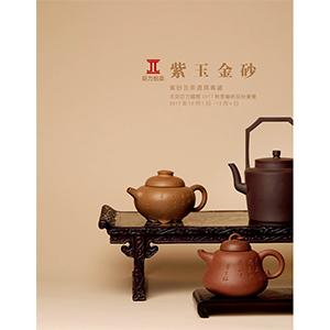 紫玉金砂——紫砂及茶道具专场