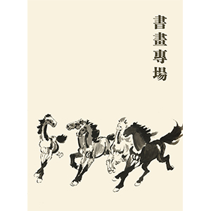 2017年秋季文物艺术品拍卖会—书画专场