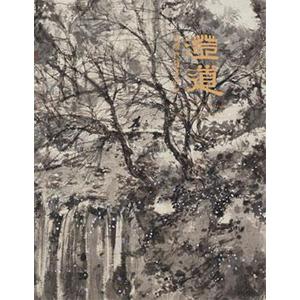 澄道——近现代绘画夜场