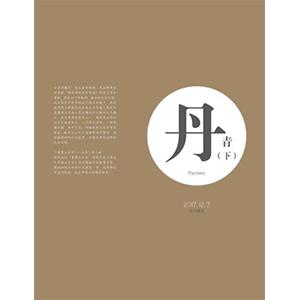 《书画五百年·丹青(下)》第九期