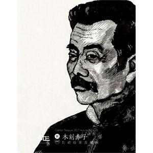 木刻赤子·刘岘版画及藏品