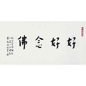 黄福海书法专场