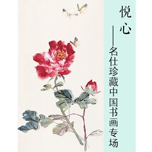 悦心——名仕珍藏中国书画专场
