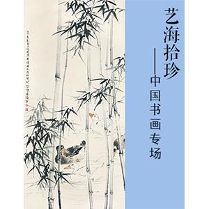 艺海拾珍——中国书画专场
