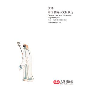 文津—中国书画与文房雅玩