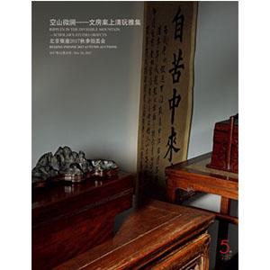 空山微澜——文房案上清玩雅集