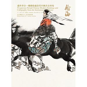 盛世华章—机构收藏中国当代书画