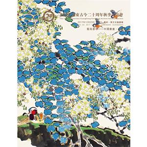 艺苑荟萃——中国书画•油画