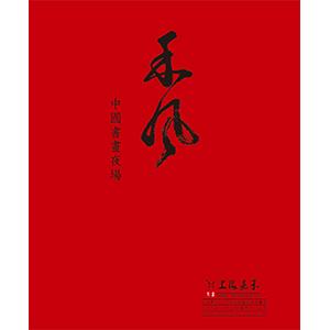 《禾风》—中国书画夜场
