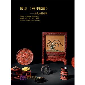 《乾坤髹饰》—古代漆器专场